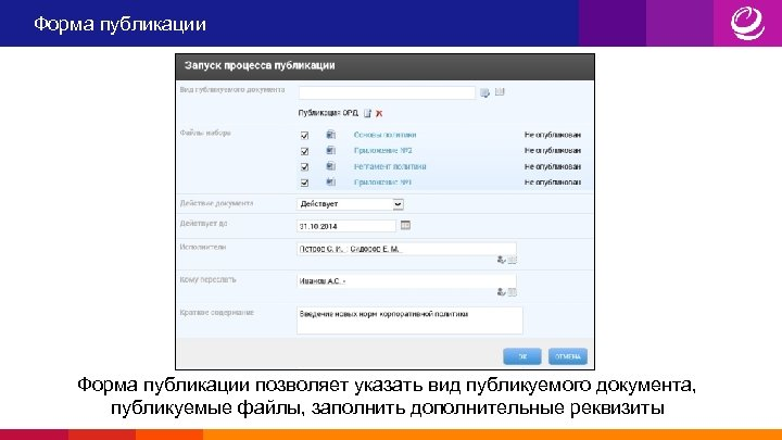 Форма публикации позволяет указать вид публикуемого документа, публикуемые файлы, заполнить дополнительные реквизиты