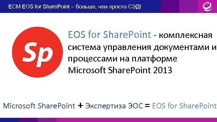ECM EOS for Share. Point – больше, чем просто СЭД! EOS for Share. Point