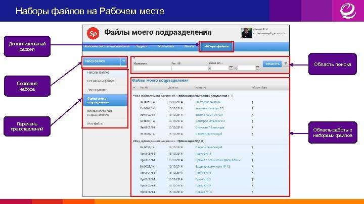 Наборы файлов на Рабочем месте Дополнительный раздел Область поиска Создание набора Перечень представлений Область