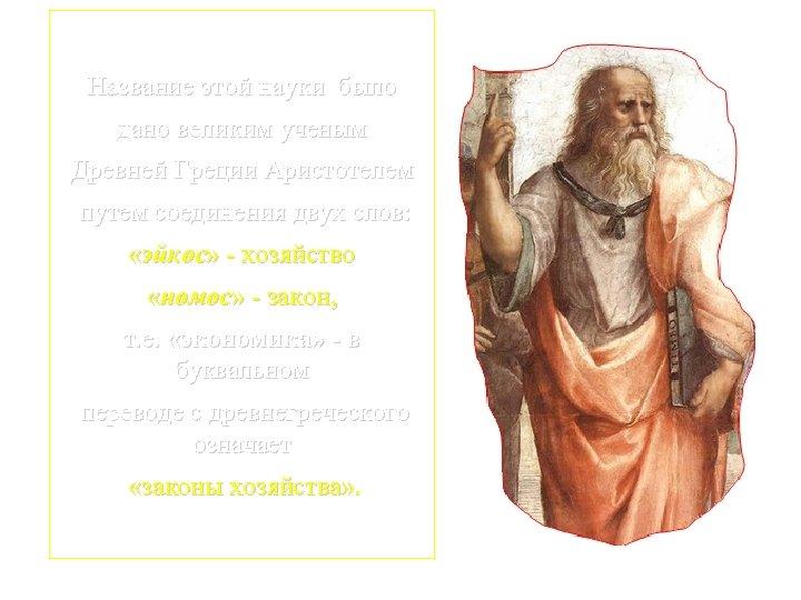 Название этой науки было дано великим ученым Древней Греции Аристотелем путем соединения двух слов: