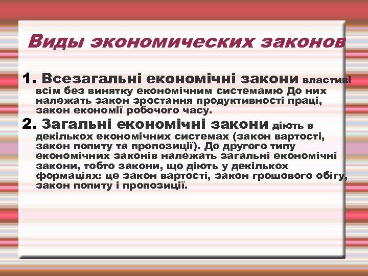 Виды экономических законов 1. Всезагальні економічні закони властиві всім без винятку економічним системамю До