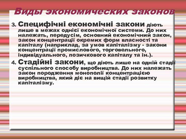 Виды экономических законов 3. 4. Специфічні економічні закони діють лише в межах однієї економічної