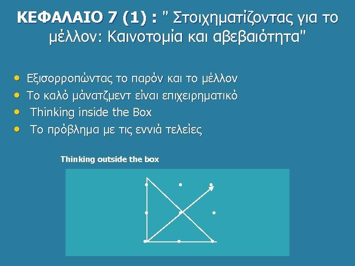 ΚΕΦΑΛΑΙΟ 7 (1) :