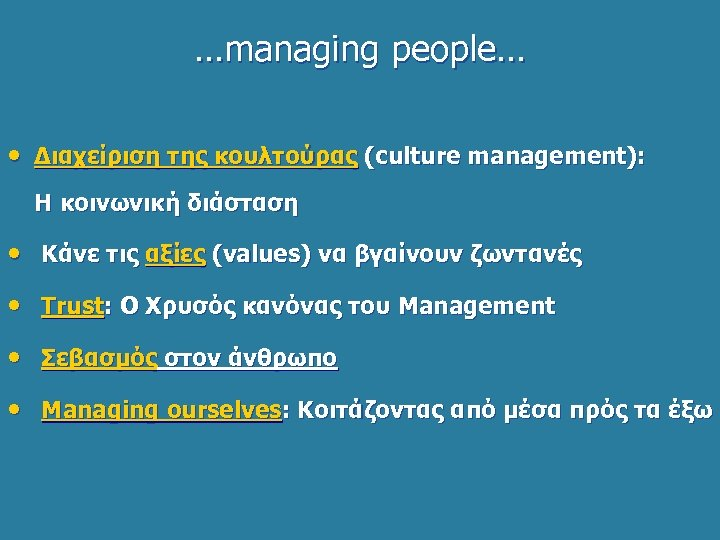 …managing people… • Διαχείριση της κουλτούρας (culture management): Η κοινωνική διάσταση • Κάνε τις