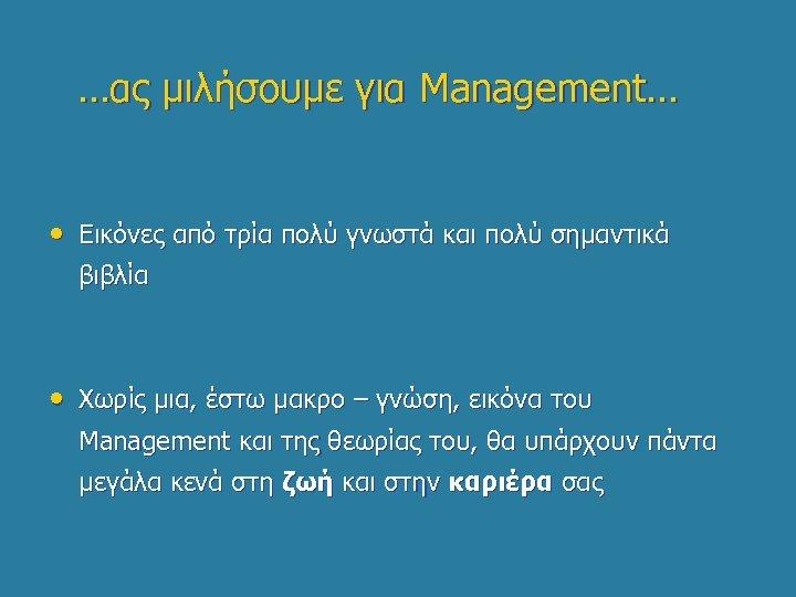 …ας μιλήσουμε για Management… • Εικόνες από τρία πολύ γνωστά και πολύ σημαντικά βιβλία
