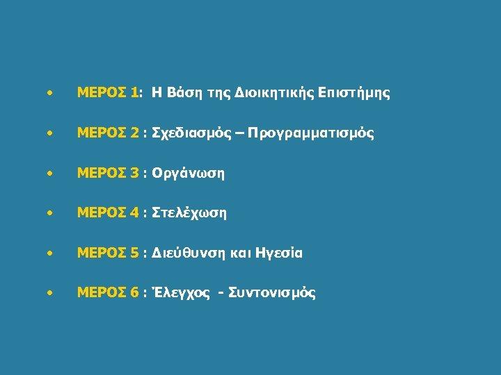 • ΜΕΡΟΣ 1: Η Βάση της Διοικητικής Επιστήμης • ΜΕΡΟΣ 2 : Σχεδιασμός