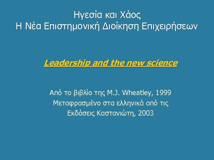 Ηγεσία και Χάος Η Νέα Επιστημονική Διοίκηση Επιχειρήσεων Leadership and the new science Από