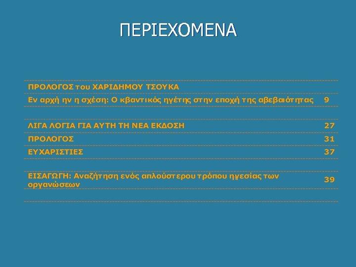 ΠΕΡΙΕΧΟΜΕΝΑ