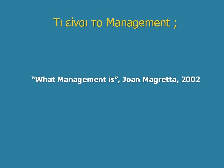 "Τι είναι το Management ; ""What Management is"", Joan Magretta, 2002"