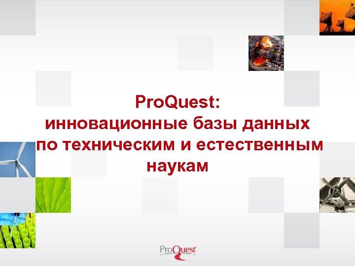 Pro. Quest: инновационные базы данных по техническим и естественным наукам