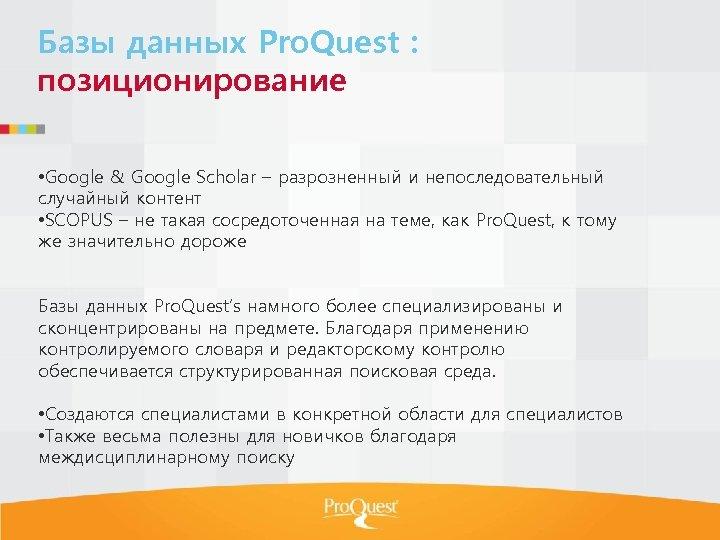 Базы данных Pro. Quest : позиционирование • Google & Google Scholar – разрозненный и