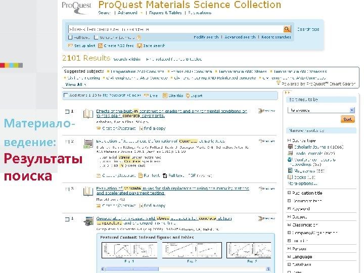 Материаловедение: Результаты поиска