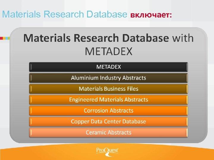Materials Research Database включает: