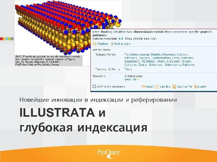 Новейшие инновации в индексации и реферировании ILLUSTRATA и глубокая индексация