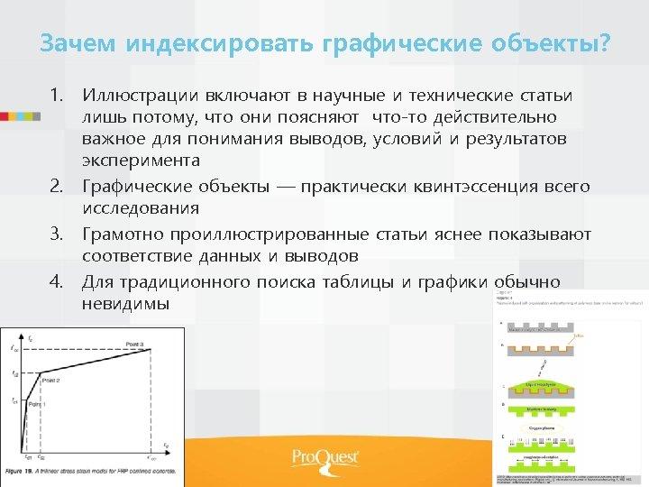 Зачем индексировать графические объекты? 1. Иллюстрации включают в научные и технические статьи лишь потому,