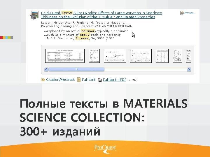 Полные тексты в MATERIALS SCIENCE COLLECTION: 300+ изданий
