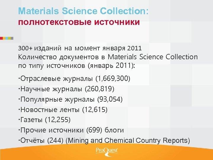 Materials Science Collection: полнотекстовые источники 300+ изданий на момент января 2011 Количество документов в