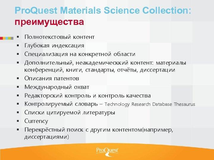 Pro. Quest Materials Science Collection: преимущества Полнотекстовый контент Глубокая индексация Специализация на конкретной области