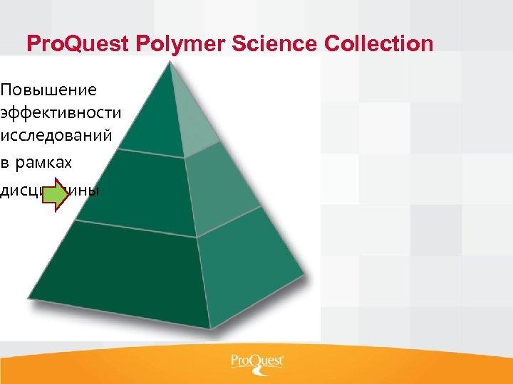 Pro. Quest Polymer Science Collection Повышение эффективности исследований в рамках дисциплины