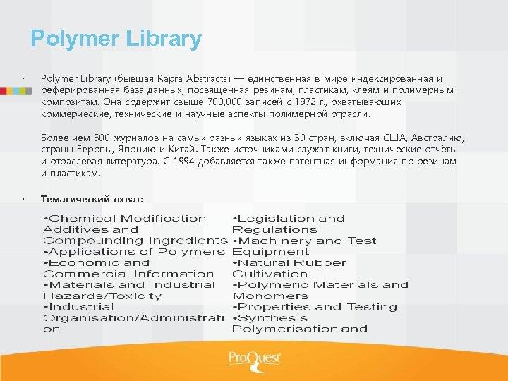 Polymer Library (бывшая Rapra Abstracts) — единственная в мире индексированная и реферированная база данных,