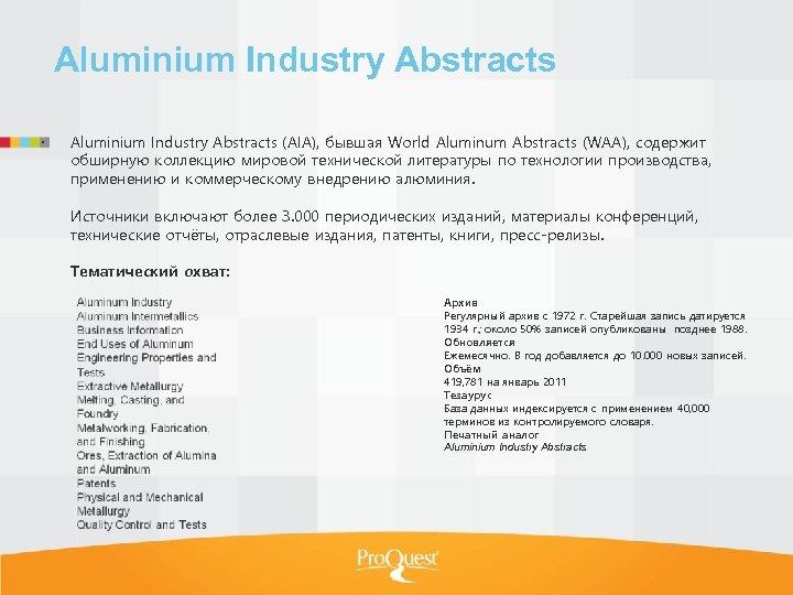 Aluminium Industry Abstracts (AIA), бывшая World Aluminum Abstracts (WAA), содержит обширную коллекцию мировой технической