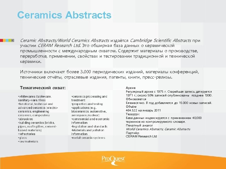 Ceramics Abstracts Ceramic Abstracts/World Ceramics Abstracts издаётся Cambridge Scientific Abstracts при участии CERAM Research