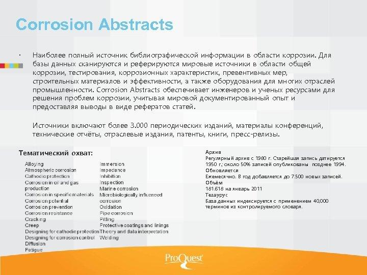 Corrosion Abstracts Наиболее полный источник библиографической информации в области коррозии. Для базы данных сканируются