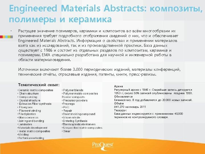 Engineered Materials Abstracts: композиты, полимеры и керамика Растущее значение полимеров, керамики и композитов во