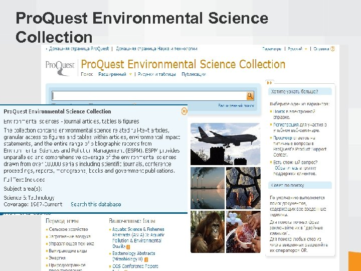 Pro. Quest Environmental Science Collection