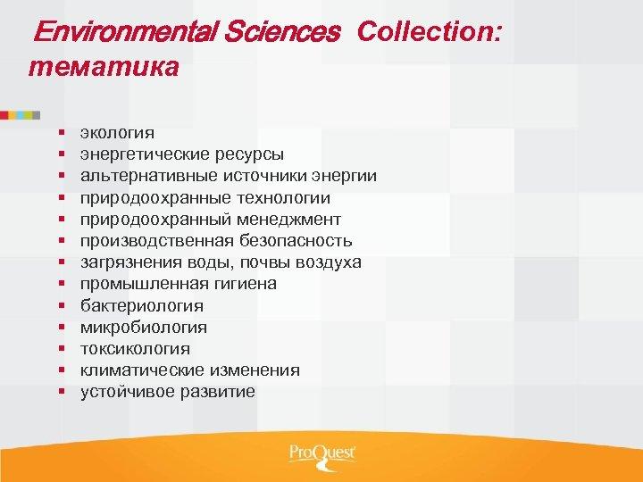 Environmental Sciences Collection: тематика экология энергетические ресурсы альтернативные источники энергии природоохранные технологии природоохранный менеджмент