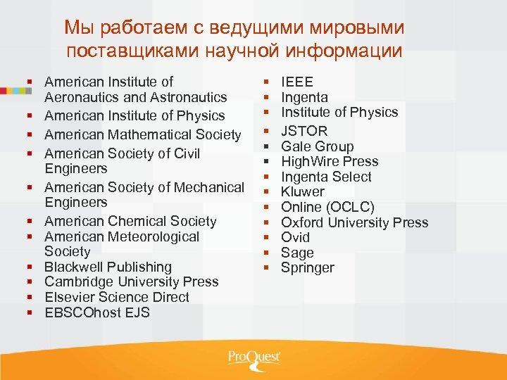 Мы работаем с ведущими мировыми поставщиками научной информации American Institute of Aeronautics and Astronautics