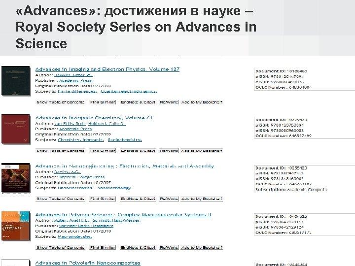 «Advances» : достижения в науке – Royal Society Series on Advances in Science