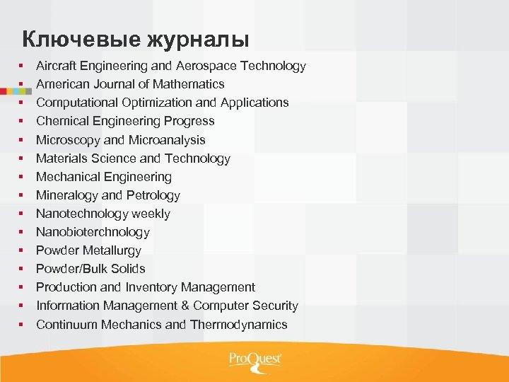 Ключевые журналы Aircraft Engineering and Aerospace Technology American Journal of Mathematics Computational Optimization and