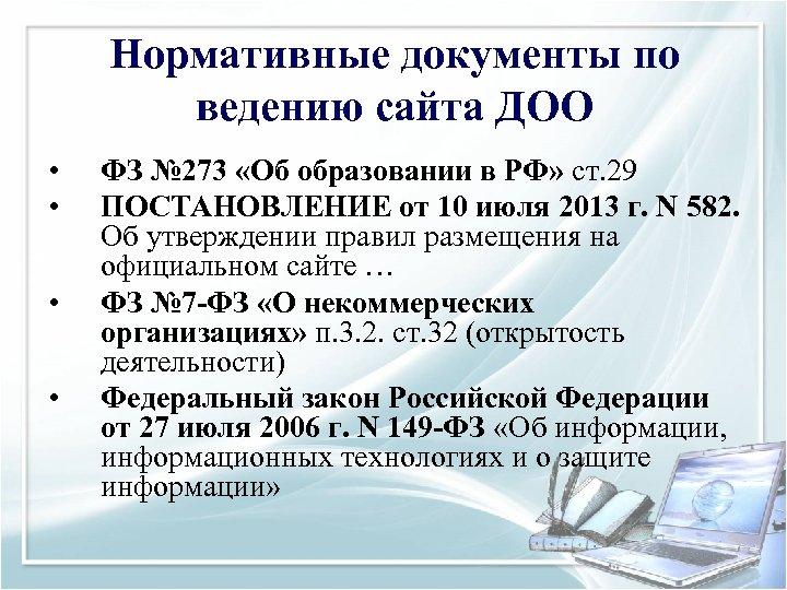 Нормативные документы по ведению сайта ДОО • • ФЗ № 273 «Об образовании в
