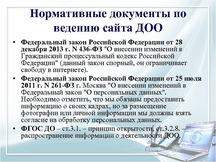 Нормативные документы по ведению сайта ДОО • Федеральный закон Российской Федерации от 28 декабря