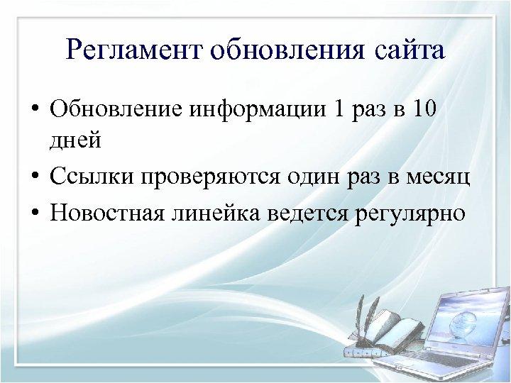 Регламент обновления сайта • Обновление информации 1 раз в 10 дней • Ссылки проверяются