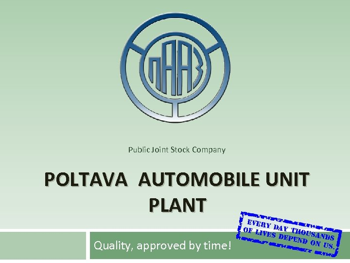 Public Joint Stock Company POLTAVA AUTOMOBILE UNIT PLANT Quality, approved by time!