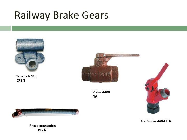 Railway Brake Gears T-branch 573, 573 П Valve 4400 ПА End Valve 44 0