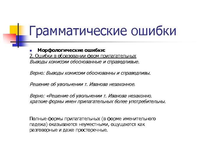 Грамматические ошибки Морфологические ошибки: 2. Ошибки в образовании форм прилагательных n Выводы комиссии обоснованные