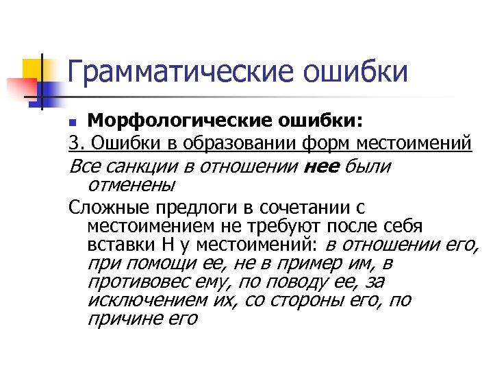 Грамматические ошибки Морфологические ошибки: 3. Ошибки в образовании форм местоимений Все санкции в отношении