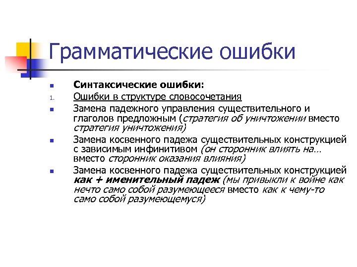 Грамматические ошибки n 1. n Синтаксические ошибки: Ошибки в структуре словосочетания Замена падежного управления