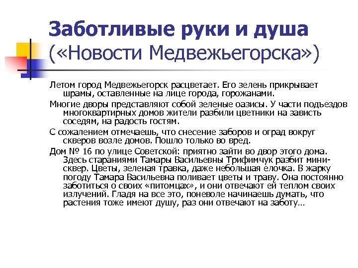 Заботливые руки и душа ( «Новости Медвежьегорска» ) Летом город Медвежьегорск расцветает. Его зелень
