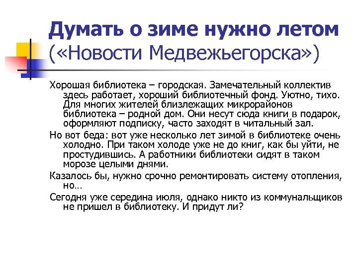 Думать о зиме нужно летом ( «Новости Медвежьегорска» ) Хорошая библиотека – городская. Замечательный
