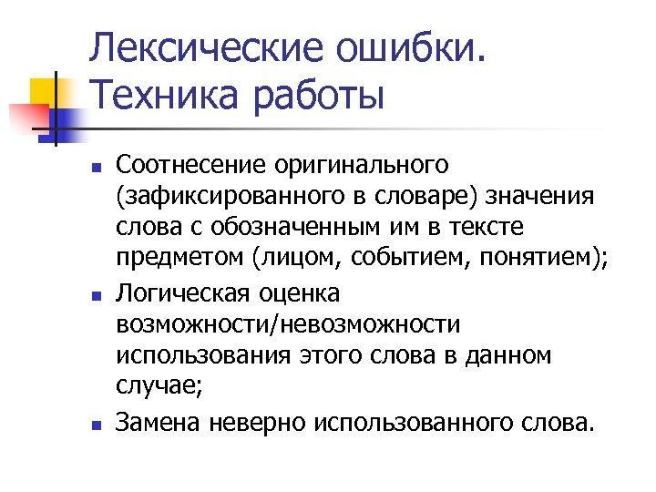 Лексические ошибки. Техника работы n n n Соотнесение оригинального (зафиксированного в словаре) значения слова