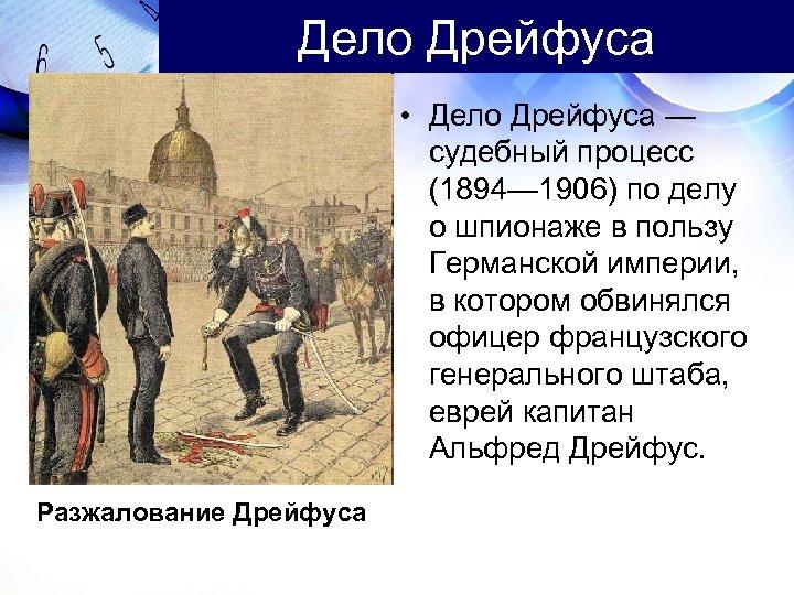 Дело Дрейфуса • Дело Дрейфуса — судебный процесс (1894— 1906) по делу о шпионаже