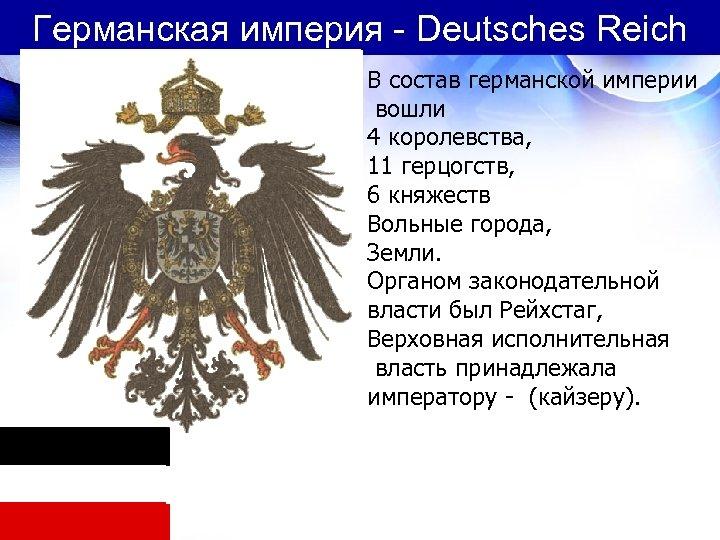 Германская империя - Deutsches Reich В состав германской империи вошли 4 королевства, 11 герцогств,