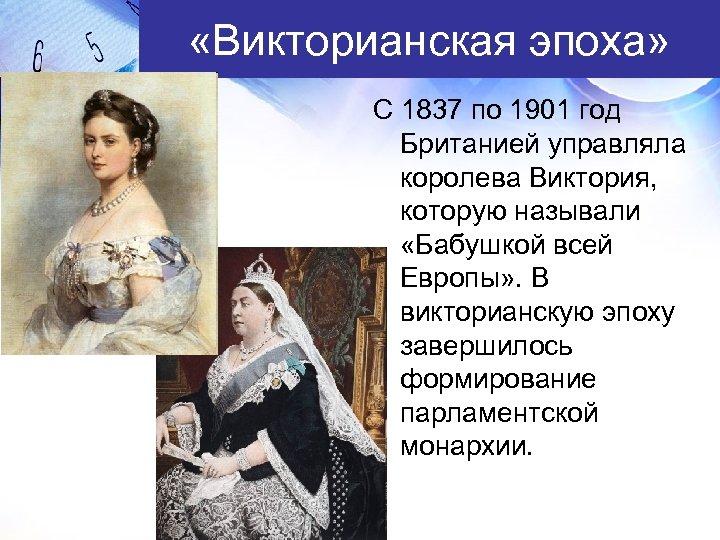 «Викторианская эпоха» С 1837 по 1901 год Британией управляла королева Виктория, которую называли