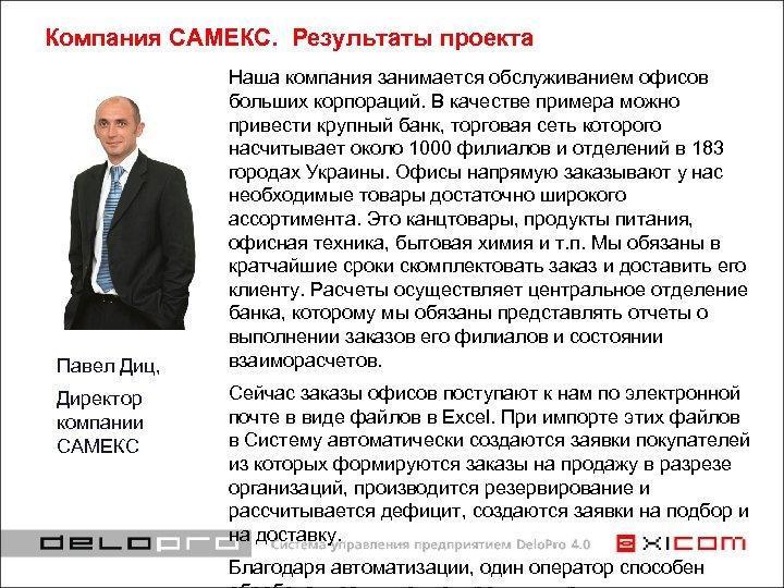Компания САМЕКС. Результаты проекта Павел Диц, Директор компании САМЕКС Наша компания занимается обслуживанием офисов