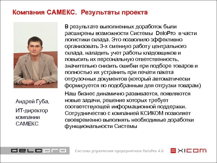 Компания САМЕКС. Результаты проекта В результате выполненных доработок были расширены возможности Системы Delo. Pro