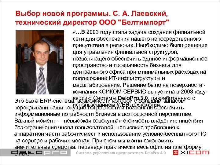 Выбор новой программы. С. А. Лаевский, технический директор ООО
